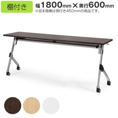 折りたたみ会議用テーブルSAKT-1860