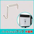 パーティションフック 巾30mm用 片面用フック 9-JH