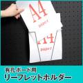 リーフレットホルダー/馬印/有孔ボード用/A4用紙対応/9-LH