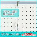 ワイヤーハンガー 馬印 任意の高さでパネルや絵、額を吊下げできます ワイヤー長1000mm 9-YHBS
