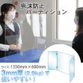 【大サイズ】 飛沫防止 感染症予防 アクリル 透明パネル パーティション パーテーション 打合せ 馬印 国内生産 (品番:AP-140)