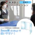 【大サイズ】飛沫防止 感染症予防 アクリル 透明パネル A4 窓つき パーティション パーテーション 受付 馬印 国内生産 (品番:AP-140W)
