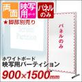 ボードパーティション 映写用ボード 間仕切り 衝立 900×1500(高さ1500mm) ホワイトボードタイプ ★脚部別売り 馬印 【APMCV305】