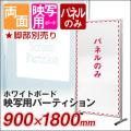 ボードパーティション 映写用ボード 間仕切り 衝立 900×1800(高さ1800mm) ホワイトボードタイプ ★脚部別売り 馬印 【APMCV306】