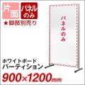 ボードパーティション 衝立 間仕切り 900×1200(高さ1200mm) 片面ホワイトボード ★脚部別売り 馬印 【APVK-BG304】