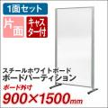 ボードパーティションセット キャスター付 衝立 間仕切り 900×1500(高さ1500mm) 片面ホワイトボード 馬印 【APVK-BG305-CSET1】