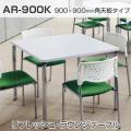 リフレッシュスペース/ラウンジテーブル/角形/クロムメッキ脚/幅900×奥行き900 AICO(アイコ) 【個人宅不可】 AR-900K