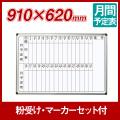 壁掛月予定タテ書ボード/ホワイトボード/AXシリーズ/900×600(外形寸法910×620)/ホーロー/AX23MG