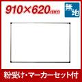 壁掛無地ホワイトボード 馬印 AXシリーズ 900×600(外形寸法910×620) ホーロー AX23N