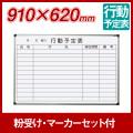 壁掛行動予定表/ホワイトボード/AXシリーズ/900×600(外形寸法910×620)/ホーロー/AX23QG