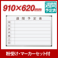 壁掛週間予定表/ホワイトボード/AXシリーズ/900×600(外形寸法910×620)/ホーロー/AX23WG