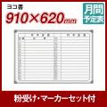 壁掛月予定ヨコ書ボード ホワイトボード 馬印 AXシリーズ 900×600(外形寸法910×620) ホーロー AX23YN