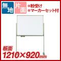 【無地】片面 脚付ホワイトボード【1200×900】スタンドタイプ(ボード外寸1210×920)/AX34TG