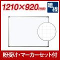 壁掛暗線入りボード/ホワイトボード/AXシリーズ/1200×900(外形寸法1210×920)/ホーロー/AX34XG