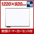 壁掛暗線入りボード ホワイトボード馬印  AXシリーズ 1200×900(外形寸法1210×920) ホーロー AX34XN