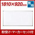 壁掛無地ホワイトボード/AXシリーズ/1800×900(外形寸法1810×920)/ホーロー/AX36G