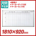 壁掛月予定タテ書ボード/ホワイトボード/AXシリーズ/1800×900(外形寸法1810×920)/ホーロー/AX36MG
