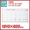 壁掛月予定ヨコ書ボード/ホワイトボード/AXシリーズ/1800×900(外形寸法1810×920)/ホーロー/AX36SG