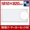 壁掛暗線入りボード/ホワイトボード/AXシリーズ/1800×900(外形寸法1810×920)/ホーロー/AX36XG