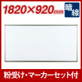 壁掛暗線入りボード ホワイトボード 馬印 AXシリーズ 1800×900(外形寸法1810×920) ホーロー AX36XN