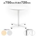 ラウンジテーブル φ750×高さ720 AICO(アイコ) 【法人専用】BT-750R