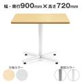 ラウンジテーブル 幅900×奥行900×高さ720 AICO(アイコ) 【法人専用】BT-900K