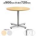 ラウンジテーブル φ900×高さ720 AICO(アイコ) 【法人専用】BT-900R