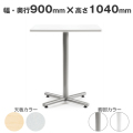 ラウンジテーブル 幅900×奥行900×高さ1040 AICO(アイコ) 【法人専用】BTH-900K