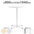 ラウンジテーブル φ900×高さ1040 AICO(アイコ) 【法人専用】 BTH-900R