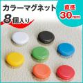 カラーマグネット・ジッキー250 30φ(直径30mm) 同色8個入り 7色から選べる 馬印 CMZ30