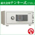 【耐火金庫】 テンキー式 7.8L 日本アイ・エス・ケイ (旧:キング工業) 送料込み 【 CPS-E-A4 】