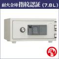 【耐火金庫】 指紋認証式 7.8L 日本アイ・エス・ケイ (旧:キング工業) 送料込 【 CPS-FPE-A4 】