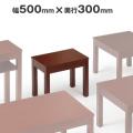 応接用テーブル サイドテーブル 幅300×奥行き500×高さ450 AICO(アイコ) 【法人限定】 CTA-3050