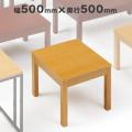 応接用テーブル コーナーテーブル 幅500×奥行き500×高さ450 AICO(アイコ) 【法人限定】 CTA-5050