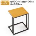 応接用テーブル ラップトップテーブル 幅500×奥行き400×高さ605 AICO(アイコ) 【法人限定】 CTAL-5040