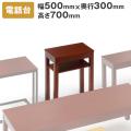 応接用テーブル 電話台 幅500×奥行き300×高さ700 AICO(アイコ) 【法人限定】 CTAP-3050