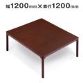 応接用テーブル センターテーブル 幅1200×奥行き1200×高さ450 AICO(アイコ) CTR-1212