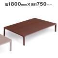 応接用テーブル センターテーブル 幅1800×奥行き750×高さ450 AICO(アイコ) CTR-1875