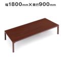 応接用テーブル センターテーブル 幅1800×奥行き900×高さ450 AICO(アイコ) CTR-1890