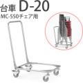 チェア用台車(MC-550チェア対応) AICO(アイコ) 【個人宅不可】 D-20 ※新製品のため要納期確認※