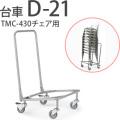 TMC-430チェア用台車 AICO(アイコ) 【個人宅不可】 D-21 ※新製品のため要納期確認※