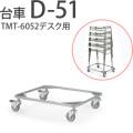 TMTデスク用台車 AICO(アイコ) 【個人宅不可】 D-51 ※新製品のため要納期確認※