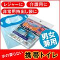 非常用トイレ袋 5個セット Goodパック ハンディ サニタリー袋付 【防災用品・非常用品】【送料込み】コクヨ DR-RSSAG2
