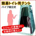 簡易トイレ/トイレ用簡易テント/パイプ組立式/【防災用品・非常用品】【送料込み】コクヨ/DR-UTSP1