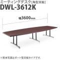 【送料無料】会議用テーブル 幅3600×奥行1200 角形 AICO(アイコ) 【個人宅不可】 DWL-3612K