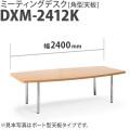 【送料無料】会議用テーブル/幅2400×奥行1200/角形 AICO(アイコ) 【個人宅不可】 DXM-2412K