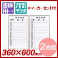壁掛月予定ヨコ書ボード/ホワイトボード/書庫用ボード(2枚組)/350×600(外形寸法360×600)/スチール/FB637M