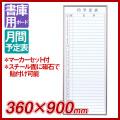 壁掛月予定ヨコ書ボード ホワイトボード 書庫用ボード 350×900(外形寸法360×900) スチール FB937M