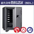 【耐火金庫】 指紋認証式 50L 日本アイ・エス・ケイ (旧:キング工業) 送料込・搬入設置込 【 KMX-50FPEA 】