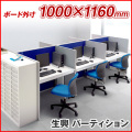 【送料無料】パーティション パネル 1000×1160(高さ1160mm)  衝立 間仕切り SEIKO FAMILY (セイコー ファミリー) 【LPE-1110】